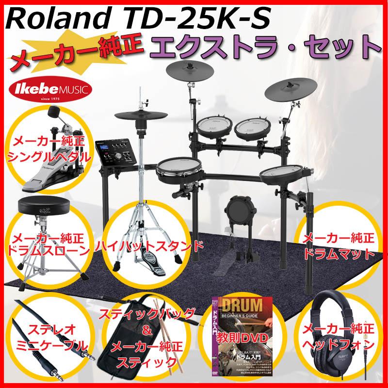 Roland TD-25K-S Pure Extra Set 【ドラムステーション・オリジナル / USBメモリー for TD-25 プレゼント!】 【ikbp5】