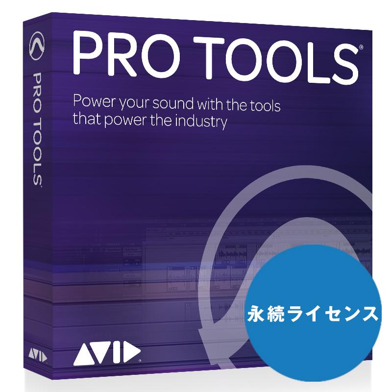 AVID Pro Tools 【永続ライセンス版】 (9935-71826-00)