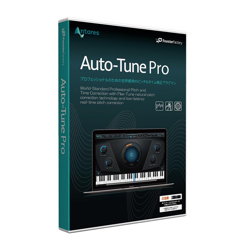 ●Antares Auto-Tune Pro [iLok別売]