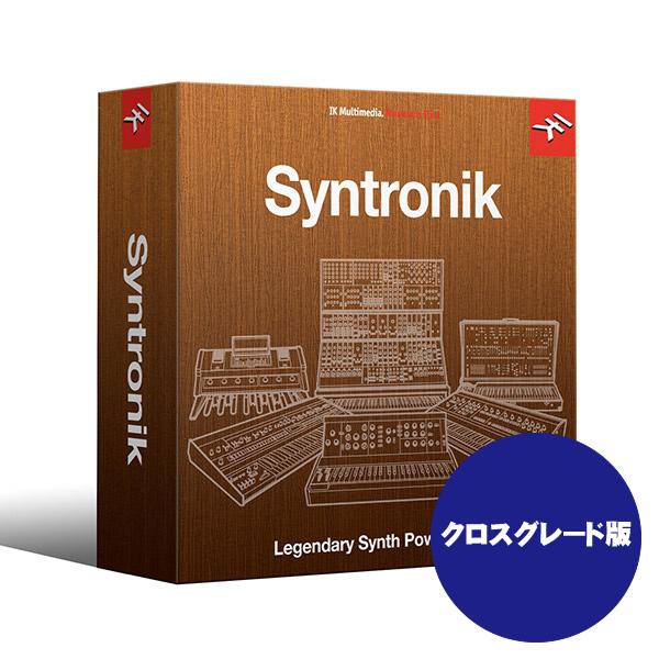 ●Ik Mutimedia SYNTRONIK [クロスグレード版] 【初回数量限定特価】