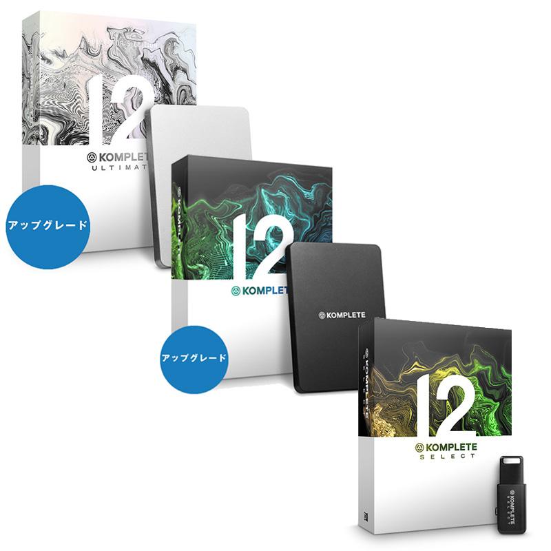 ●Native Instruments KOMPLETE 12 SELECT + KOMPLETE 12 UPG + K12U CE UPG for K8-12 【SUMMER OF SOUND特別価格】
