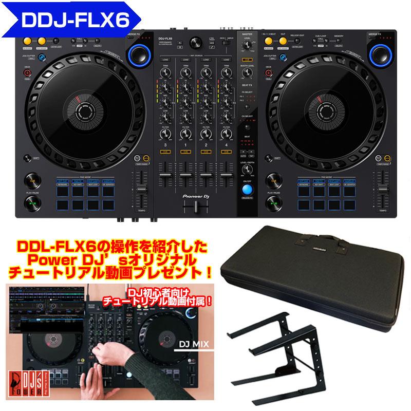 <title>DJ CONTROLLER Pioneer DDJ-FLX6 + LT100B PCスタンド SET 初回特典 台数限定キャリングケース 初心者向けチュートリアル動画プレゼント プレゼント</title>