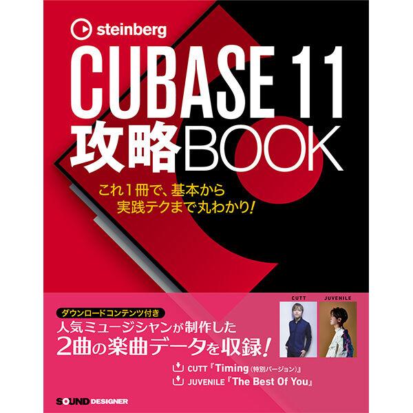 DTM書籍 SOUND CUBASE11攻略BOOK DESIGNER 贈り物 激安☆超特価