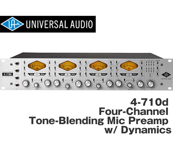 ●Universal Audio 4-710D 【~9/30まで!4-710d コンプリート・スタジオ・アップグレード対象】