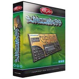 ●Rob Papen SubBoomBass