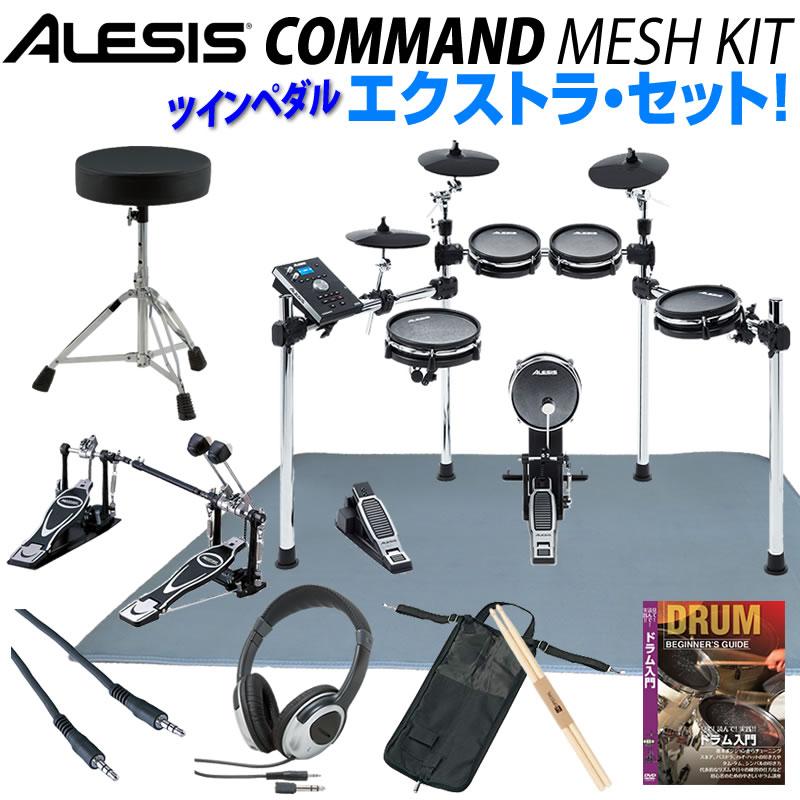 大量入荷 ALESIS w/Twin COMMAND COMMAND MESH KIT Extra Set Extra w/Twin Pedal【ikbp5】, ファランセビス:94351a0b --- construart30.dominiotemporario.com