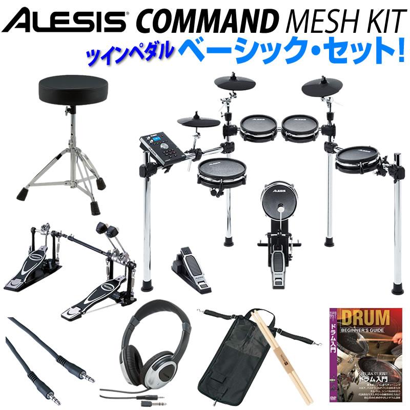 ALESIS COMMAND MESH KIT Basic Set w/Twin Pedal 【ikbp5】
