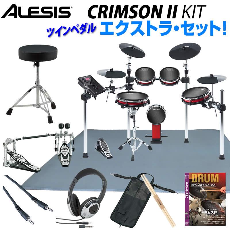 ALESIS CRIMSON II KIT Extra Set w/Twin Pedal 【ikbp5】
