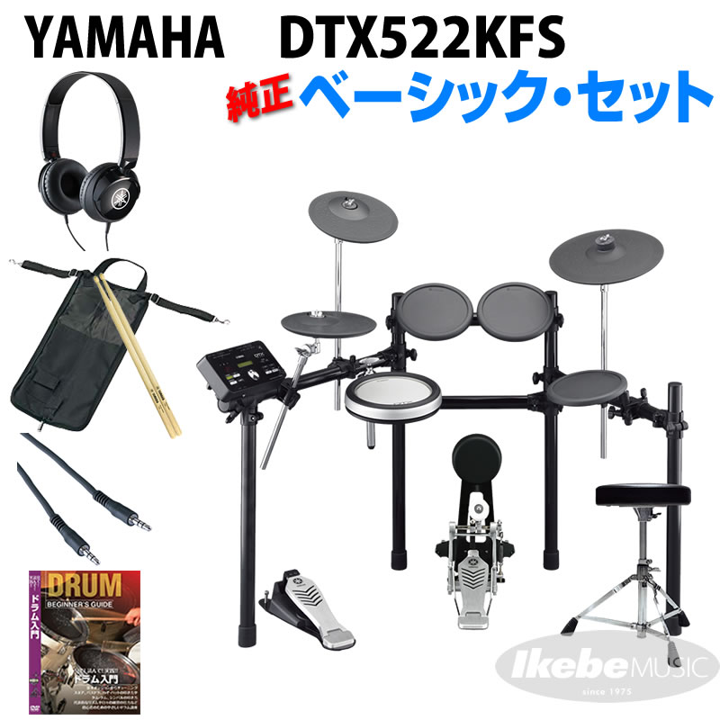 YAMAHA DTX522KFS Pure Basic Set【ikbp5】