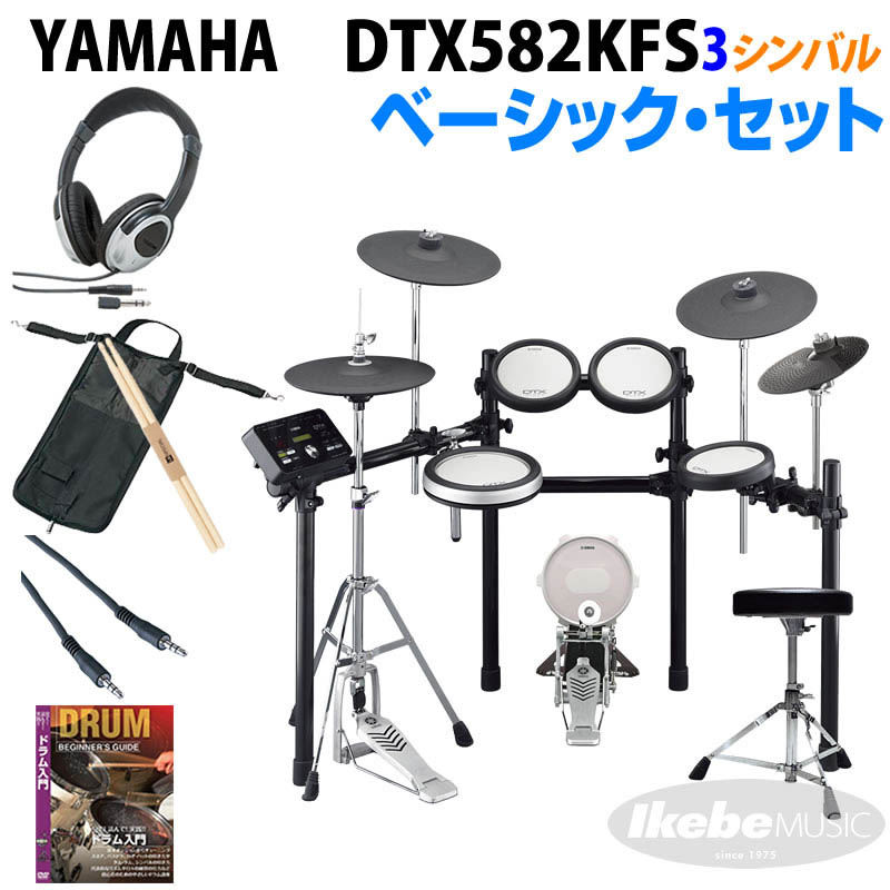 YAMAHA DTX582KFS 3-Cymbals Basic Set 【ikbp5】