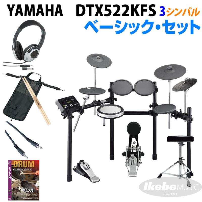 YAMAHA DTX522KFS 3-Cymbals Basic Set【ikbp5】