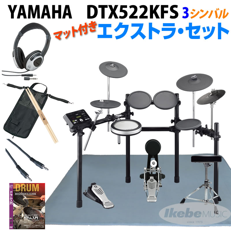 YAMAHA DTX522KFS 3-Cymbals Extra Set【ikbp5】