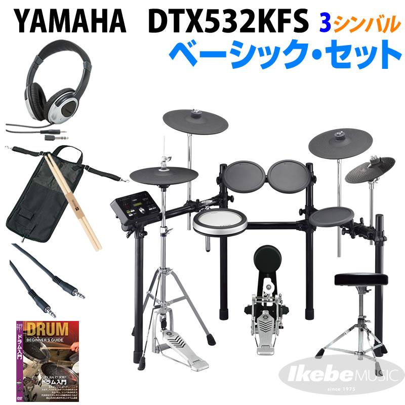 YAMAHA DTX532KFS 3-Cymbals Basic Set 【ikbp5】