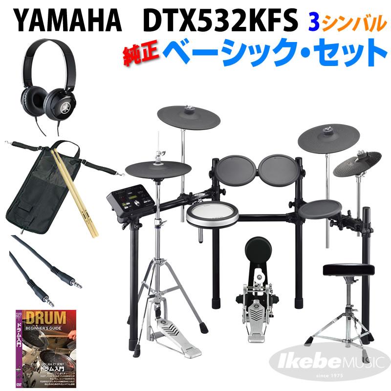 YAMAHA DTX532KFS 3-Cymbals Pure Basic Set 【ikbp5】