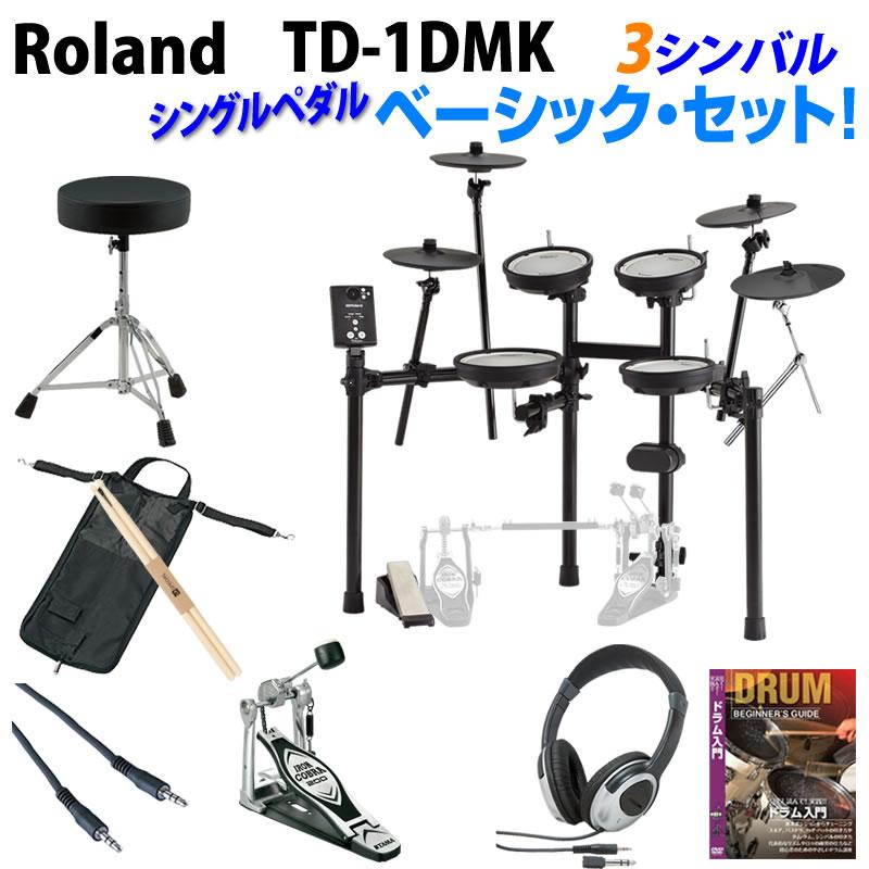 Roland TD-1DMK Single 3-Cymbals 3-Cymbals Basic Set/ Single TD-1DMK Pedal【ikbp5】, コポ電:b01610b4 --- officewill.xsrv.jp
