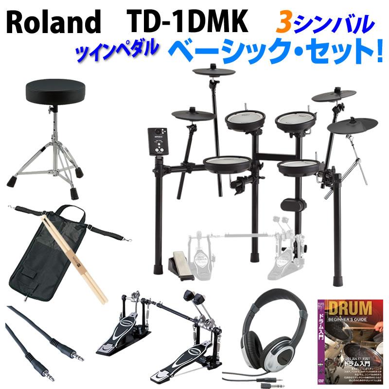 Roland TD-1DMK Set 3-Cymbals Basic Set TD-1DMK/ Twin Pedal【ikbp5 Pedal】, 通販薬局:3c191dcf --- officewill.xsrv.jp