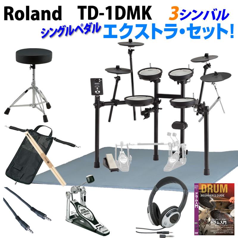 Roland TD-1DMK 3-Cymbals Single Extra Roland Set Extra/ Single Pedal【ikbp5】, キリン堂通販SHOP:afb258ae --- officewill.xsrv.jp