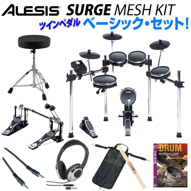 ALESIS SURGE MESH KIT Basic Set w/Twin Pedal 【ikbp5】