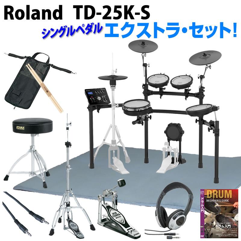 Roland TD-25KV-S Extra Set / Single Pedal 【ドラムステーション・オリジナル / USBメモリー for TD-25 プレゼント!】 【ikbp10】 【にゃんごすたー&むらたたむ スペシャル音色キットプレゼント・キャンペーン】