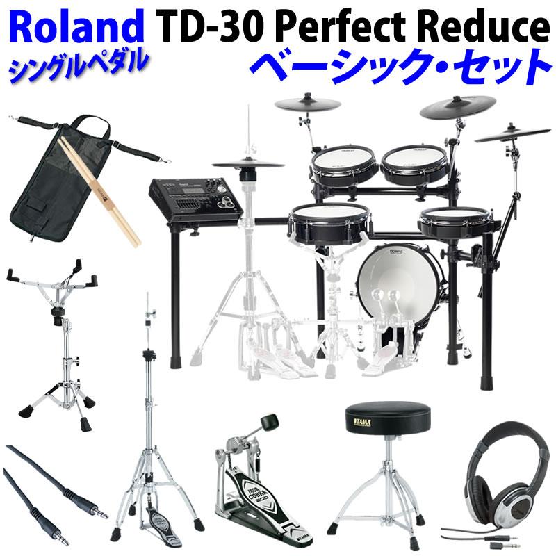超高品質で人気の ROLAND【ikbp5】 TD-30 Set Perfect Reduce Basic Single Set/ Single Pedal【ikbp5】, くれよん本舗:f1f7a5c1 --- hortafacil.dominiotemporario.com