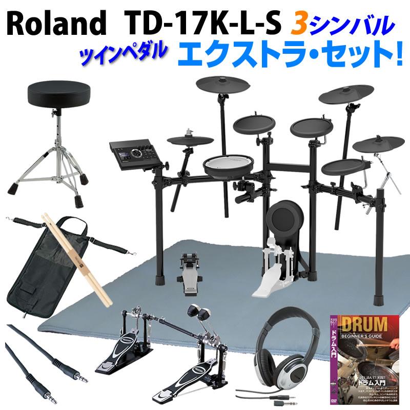 Roland TD-17K-L-S 3-Cymbals Extra Set / Twin Pedal 【ikbp5】