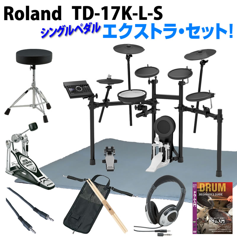 "【Roland V-DRUMSキャッシュバック・キャンペーン5,000円!】 Roland TD-17K-L-S Extra Set / Single Pedal 【ikbp5】 【IKEBE×Rolandオリジナルデザイン""Hydro Flask""ボトルプレゼント】"