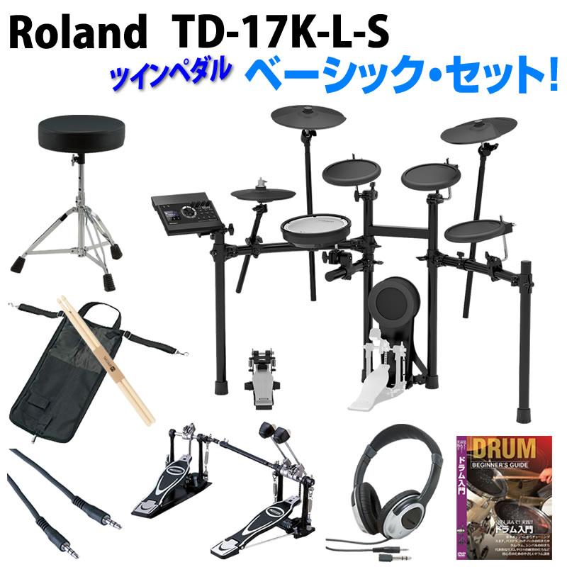 【送料無料】 Roland TD-17K-L-S Basic Set Basic【ikbp5】/ Twin Pedal Set【ikbp5】, 泰国屋:7b52cb8a --- supercanaltv.zonalivresh.dominiotemporario.com