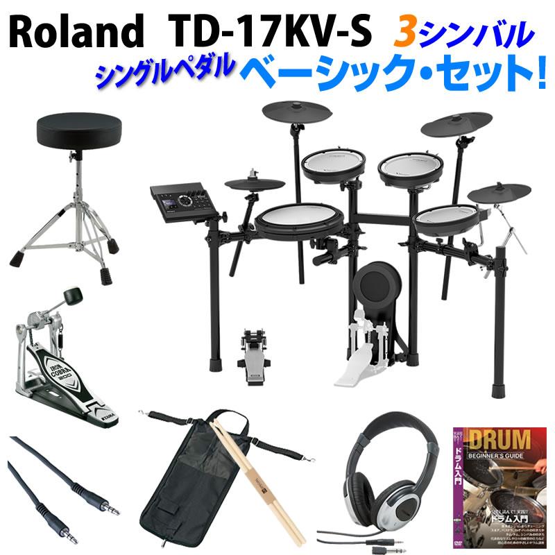 Roland【ikbp5】 Pedal TD-17KV-S 3-Cymbals Basic Set Roland/ Single Pedal【ikbp5】, 水泳専門店MIHORO proud swimmer:8dab3547 --- ww.thecollagist.com