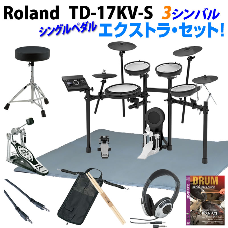 Roland TD-17KV-S 3-Cymbals TD-17KV-S 3-Cymbals Extra Set/ Single Roland Pedal【ikbp5】, 南富良野町:aec79e25 --- ww.thecollagist.com