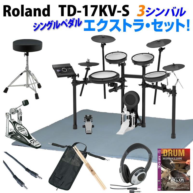 Roland Roland/ TD-17KV-S 3-Cymbals Pedal Extra Set/ Single Pedal【ikbp5】, エプロン専門店JOKER:19703272 --- officewill.xsrv.jp