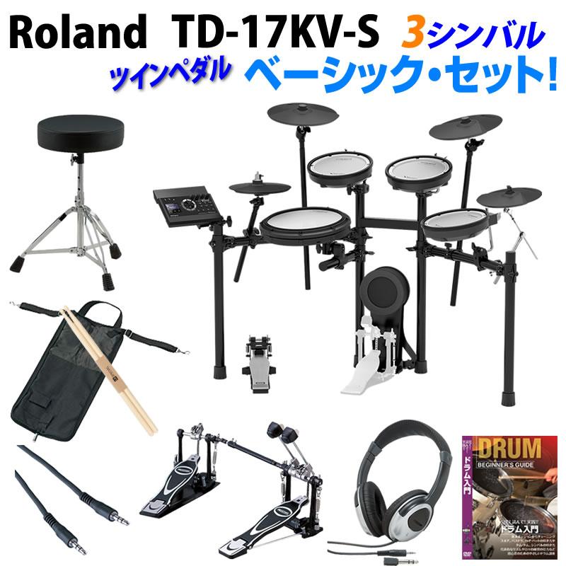 Roland TD-17KV-S 3-Cymbals Basic Set / Twin Pedal 【ikbp5】 【にゃんごすたー&むらたたむ スペシャル音色キットプレゼント・キャンペーン】