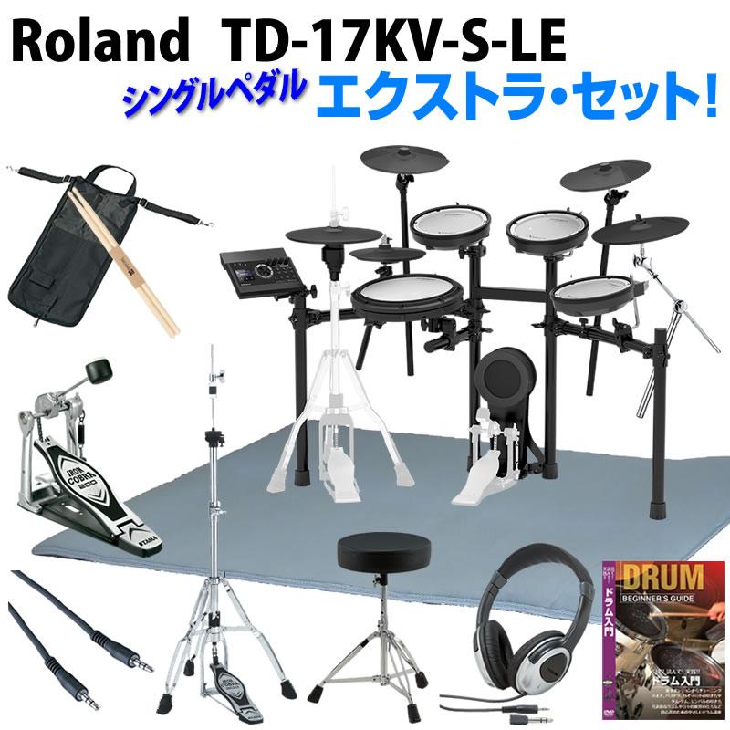 Roland TD-17KV-S-LE Extra Set / Single Pedal 【ドラムステーション限定モデル】 【ikbp5】