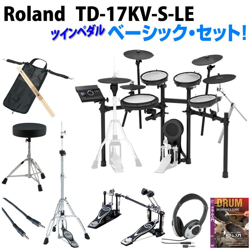 Roland TD-17KV-S-LE Roland【ikbp5】 Basic Set Pedal/ Twin Pedal【ドラムステーション限定モデル】【ikbp5】, シモダシ:049155ed --- officewill.xsrv.jp