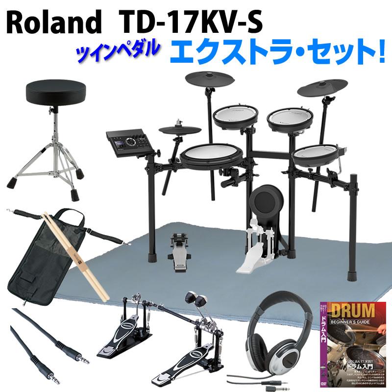 Roland TD-17KV-S Extra Set / Twin Pedal 【ikbp5】 【にゃんごすたー&むらたたむ スペシャル音色キットプレゼント・キャンペーン】