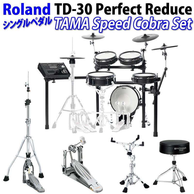 人気アイテム ROLAND TD-30 TD-30 Perfect Reduce Set [TAMA Speed Set Cobra【ikbp5】/Single Pedal]【ikbp5】, 礼文町:bbbddcbb --- supercanaltv.zonalivresh.dominiotemporario.com