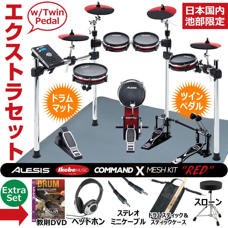 """ALESIS COMMAND Pedal X MESH/ KIT """"RED"""" Extra Set w w/Twin/Twin Pedal [9ピース!メッシュヘッド採用!3シンバル!ツインペダル!レッド・バージョン!/ 電子ドラムキット]【国内イケベ独占販売モデル】【ikbp5】, カツラオムラ:f9ac73b9 --- officewill.xsrv.jp"""