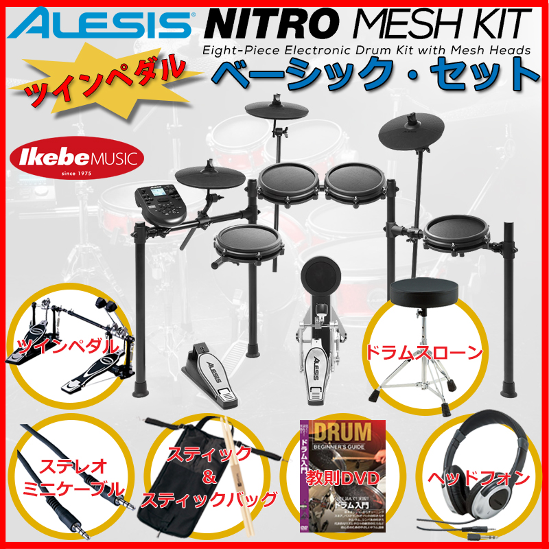 ALESIS NITRO MESH KIT Basic Set w/Twin Pedal 【ikbp5】
