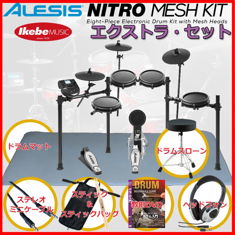 ALESIS NITRO MESH KIT Extra Set 【ikbp5】