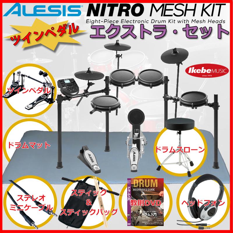 ALESIS NITRO MESH KIT Extra Set w/Twin Pedal 【ikbp5】