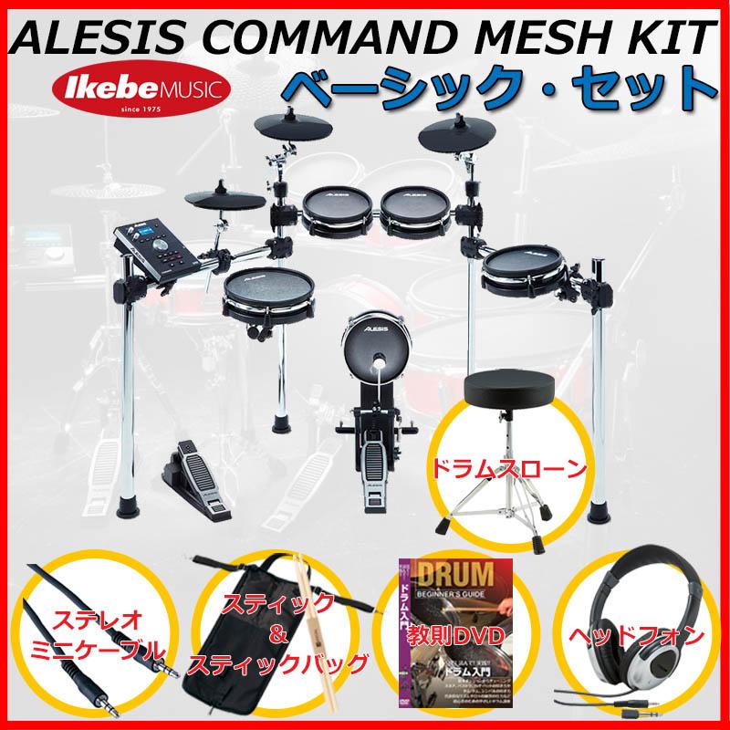 ALESIS COMMAND MESH KIT Basic Set 【ikbp5】
