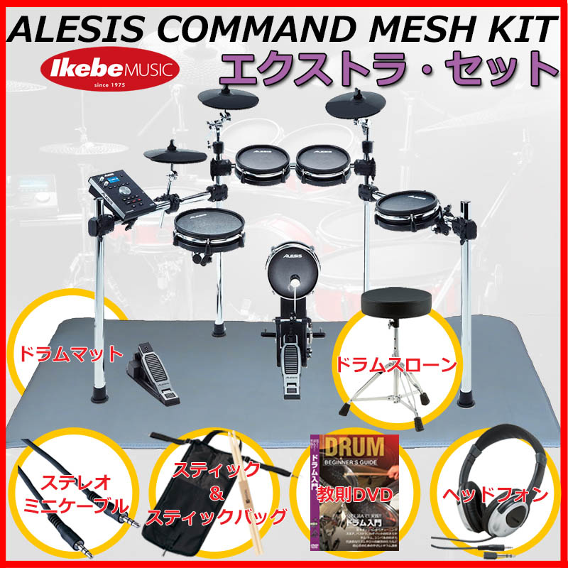 ALESIS COMMAND MESH KIT Extra Set 【ikbp5】