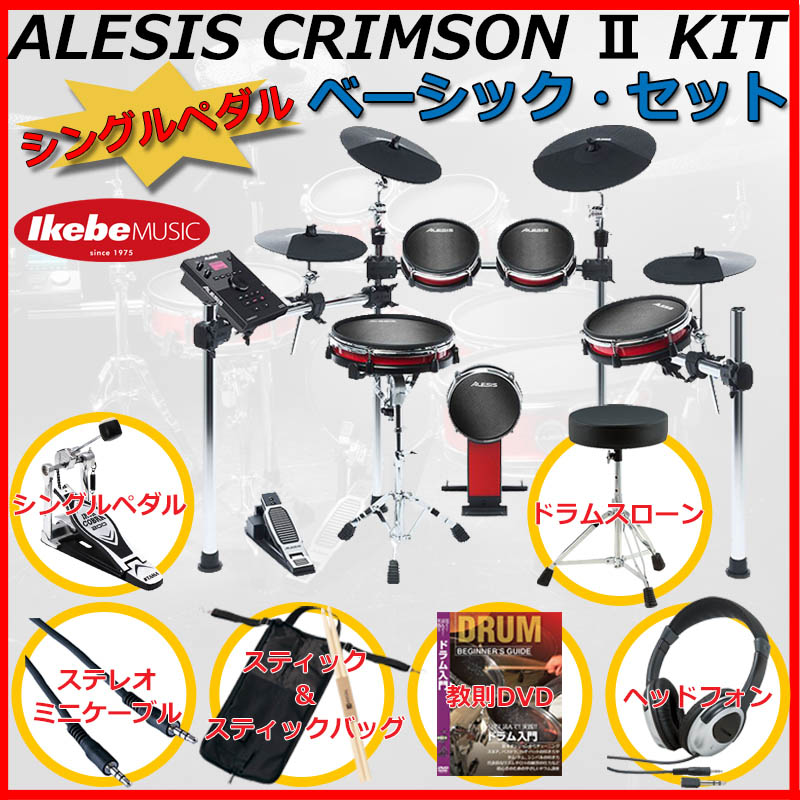 ALESIS CRIMSON II KIT Basic Set w/Single Pedal 【ikbp5】