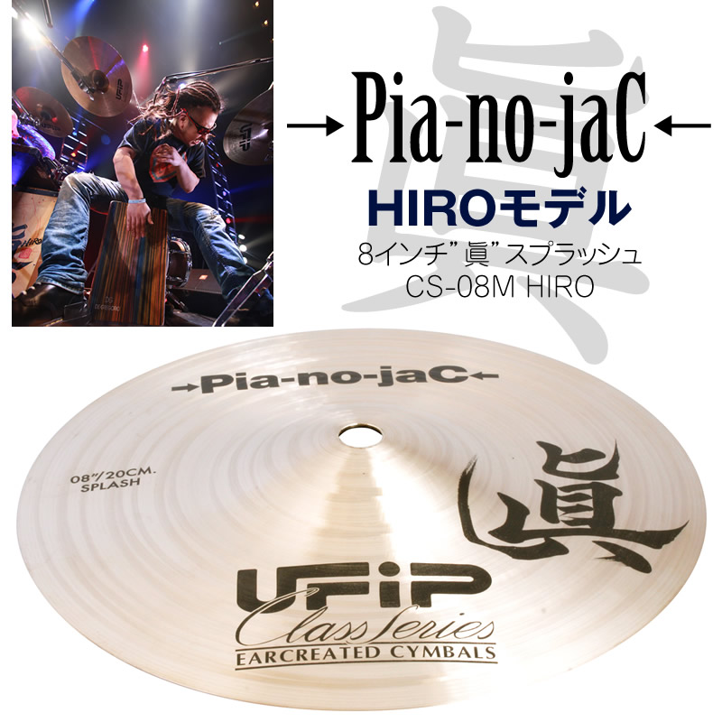 "UFIP →Pia-no-jaC← HIROモデル [8インチ""眞""スプラッシュ/CS-08M HIRO] 【限定品】"