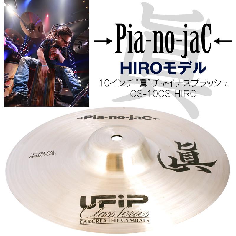 "UFIP →Pia-no-jaC← HIROモデル [10インチ""眞""チャイナスプラッシュ/CS-10CS HIRO] 【限定品】"