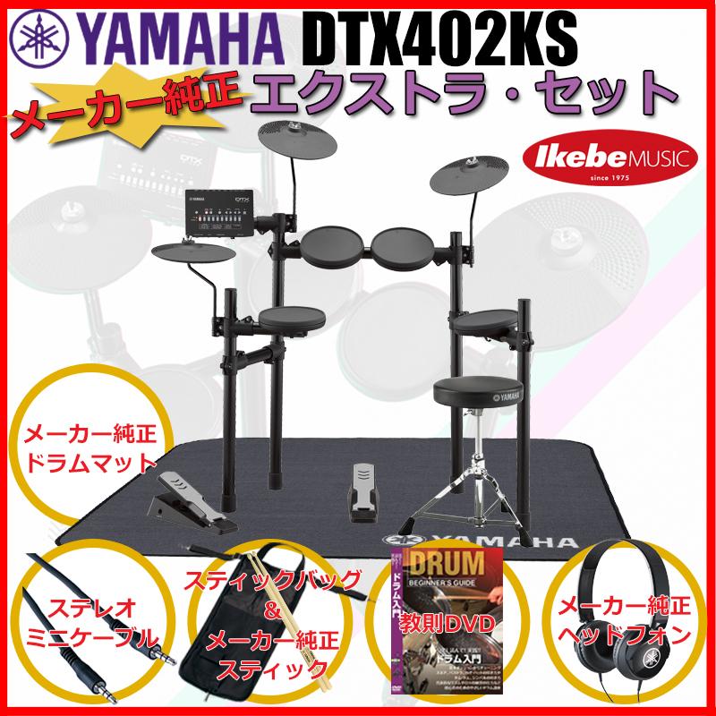 YAMAHA DTX402KS Pure Extra Set [DTX Drums / DTX402 Series] 【ikbp5】