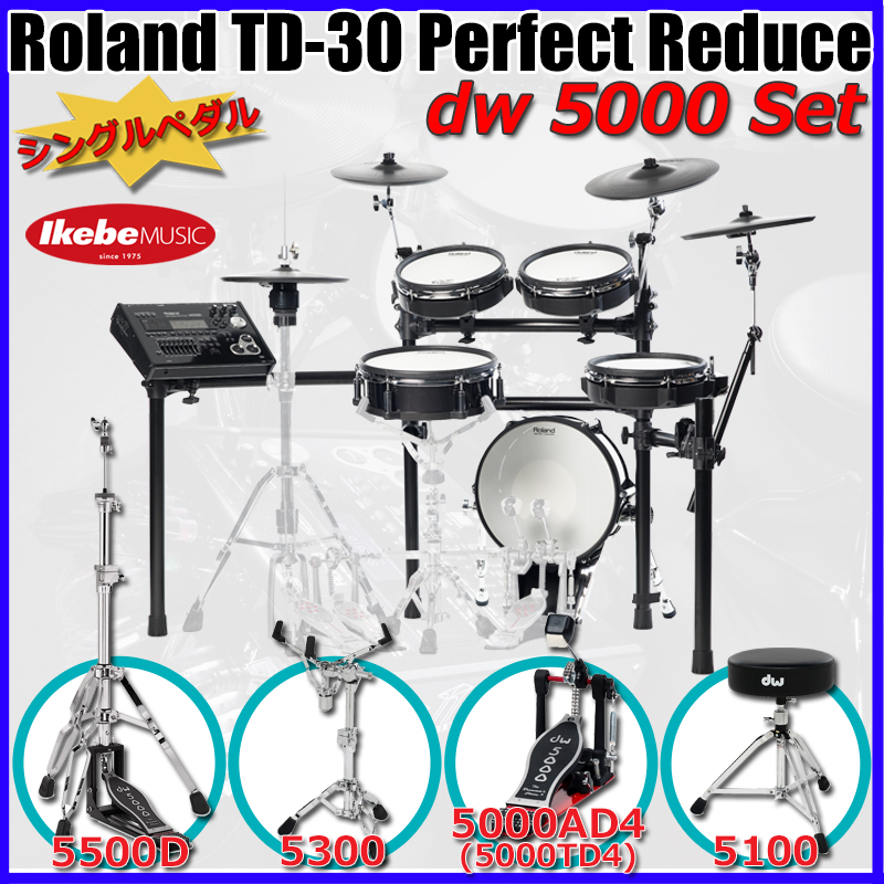 ROLAND TD-30 Perfect Reduce Set [dw 5000/Single Pedal] 【ikbp5】