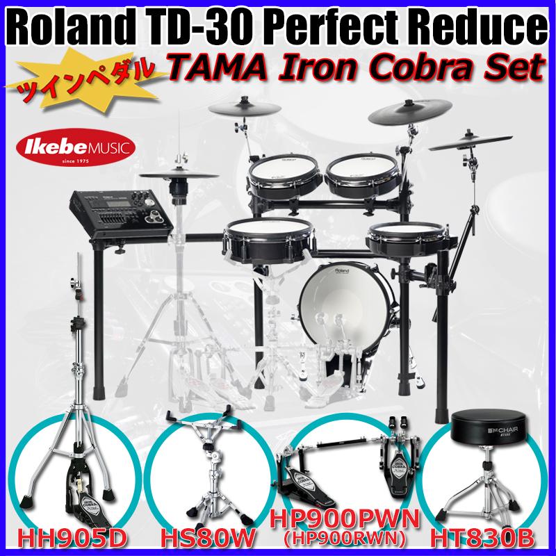 ROLAND TD-30 Perfect Reduce Set [TAMA Iron Cobra/Twin Pedal] 【ikbp5】