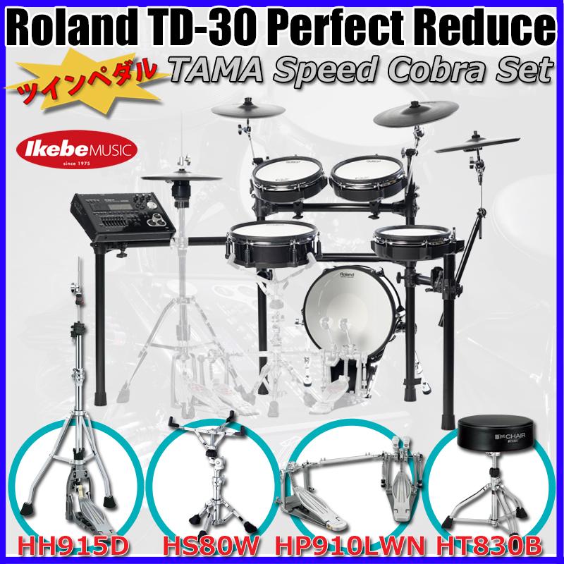 ROLAND TD-30 Perfect Reduce Set [TAMA Speed Cobra /Single Pedal] 【ikbp5】