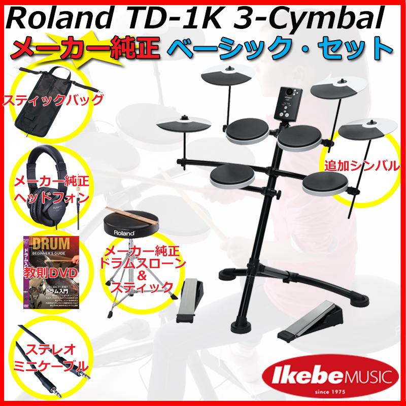 Roland TD-1K 3-Cymbals Pure Basic Set【ikbp5】
