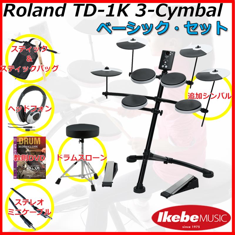 Roland TD-1K 3-Cymbals Basic Set 【ikbp5】